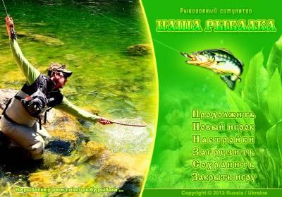 Наша  рыбалка v1.31 - v1.2 - Симулятор рыбалки (2014 - Rus)