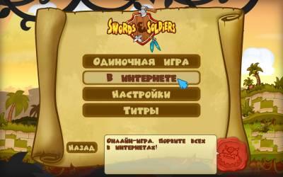 Викинги против Ацтеков / Swords & Soldiers v1.0u6 +DLC (2010 - Rus / Eng)