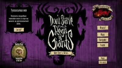 Don't Starve v1.115739 (2013) [Rus / Eng] +DLC