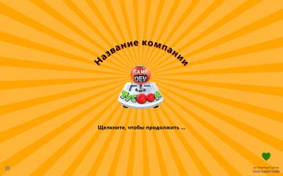 Симулятор разработчика игр / Game Dev Tycoon v1.5.12 (2013) [Rus / UA / Eng] + редактор