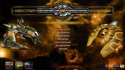 Космические рейнджеры HD: Революция / Space Rangers HD: A War Apart [v2.1.1980.1] (2013) [Rus / Eng]